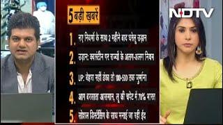 25 May, 2020 की पांच ताज़ा बड़ी खबरें, Opinion Poll में बताएं अपनी पसंद - NDTVINDIA