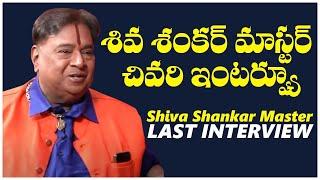 Choreographer Shiva Shankar Master Exclusive Interview | TFPC - TFPC
