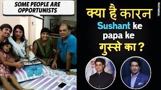 Sushant Singh Rajput's Suicide Mystery I THIS is why Late actors father is angry I Details Inside - TELLYCHAKKAR