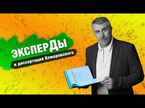 ЭксперДы и диссертация Комаровского