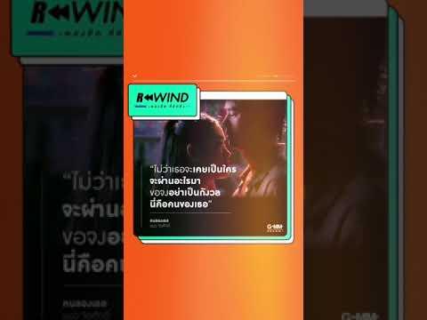 Rewind-เพลงฮิต-ที่คิดถึง- -คนข