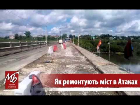 Як ремонтують міст в Атаках