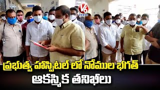 MLA Nomula Bhagath Inspects Kamala Nehru Area Hospital, Fires On Staff | V6 News - V6NEWSTELUGU