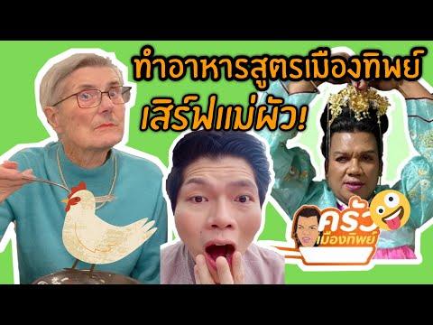ทำต้มไก่ตัวโลให้แม่ผัวกิน-เอาซ