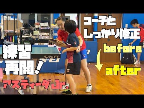 【アスティーダジュニア】練習再開!コーチとしっかり修正!【卓球/琉球アスティーダ】