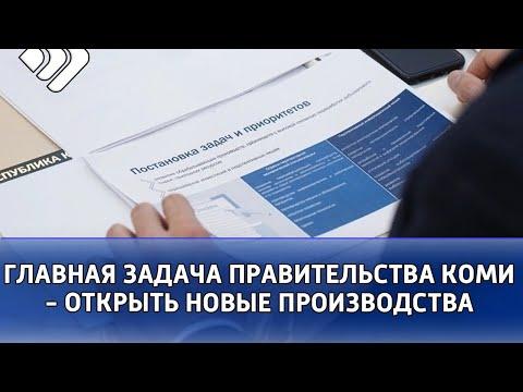 Александр Гуцан и Владимир Уйба обсудили реализацию национальных проектов в регионе