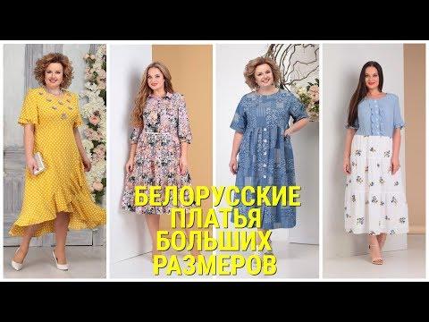 ЛЕТНИЕ МОДЕЛИ ПЛАТЬЕВ БОЛЬШИХ РАЗМЕРОВ / ГДЕ КУПИТЬ? /SUMMER MODELS OF DRESSES IN LARGE SIZES photo