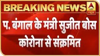 TMC minister Sujit Bose, wife test Corona positive - ABPNEWSTV
