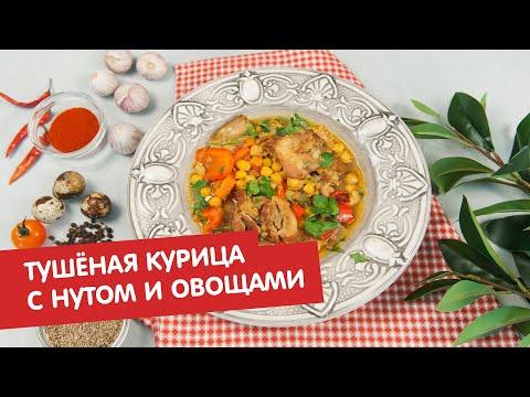 Тушёная курица с нутом и овощами | Братья по сахару