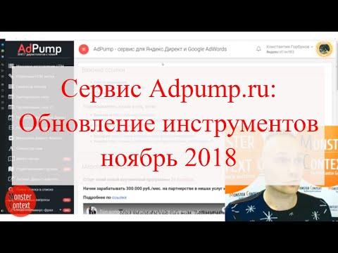 Сервис Adpump.ru: Обновление инструментов, ноябрь 2018