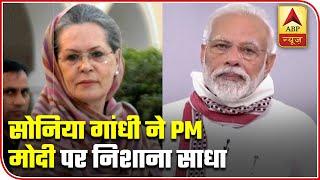 Economic Package is a cruel joke: Sonia Gandhi at Opposition meet - ABPNEWSTV