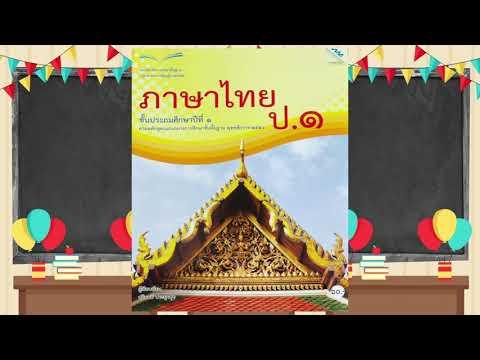 วิชา-ภาษาไทย-ป-1-แบบฝึกหัดหน้า