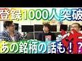 サイバーステップと新興株・電機自動車・チャンネル登録1000人突破!