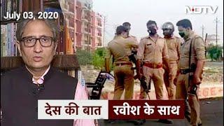 'देस की बात' Ravish Kumar के साथ : अपराधी ने ली 8 पुलिसवालों की जान | Des Ki Baat - NDTVINDIA