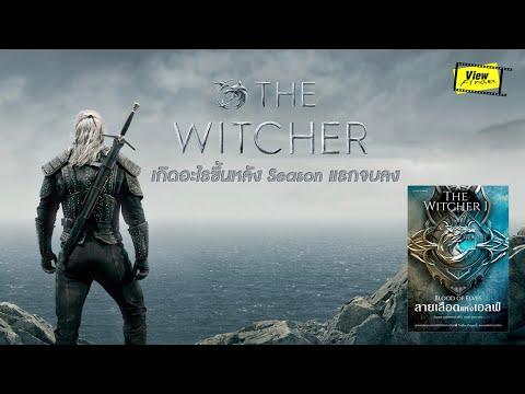 The-Witcher-เกิดอะไรขึ้นหลัง-S
