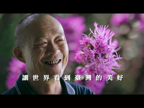 2018台中世界花卉博览会- 让世界看到台湾的美好