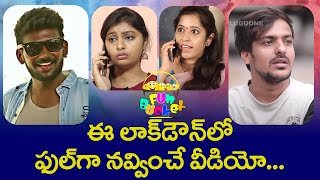 BEST OF FUN BUCKET | Funny Compilation Vol #73 | Back to Back Comedy Punches | TeluguOne - TELUGUONE