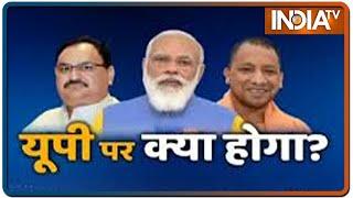 सवा घंटे बाद Modi संग बैठक खत्म, अब Yogi की Nadda से बातचीत जारी, राष्ट्रपति से भी करेंगे मुलाकात - INDIATV