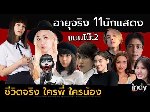 อายุจริง-11นักแสดงแนนโน๊ะ-ชีวิ