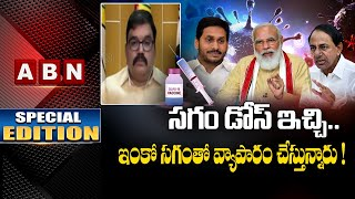 TDP Pattabhi Aggressive Comments On AP Govt And Central Govt Over Vaccine Doses | Special Edition - ABNTELUGUTV