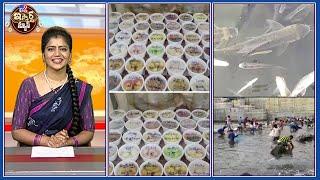 iSmart News : అత్త 60వ పుట్టినరోజుకు కోడలు 60 రకాల వంటలు || చేతులతో చేపలను పట్టుకుంటున్న జనాలు - TV9 - TV9