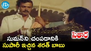 Sarath Babu Punishes Suman | Sitara Movie Telugu Scenes | Bhanupriya | iDream Movies - IDREAMMOVIES