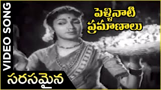 Pellinati Pramanalu Movie Songs | Sarasamaina |  ANR | Jamuna | Telugu Old Hit Songs - RAJSHRITELUGU