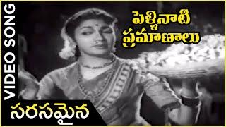 Pellinati Pramanalu Movie Songs | Sarasamaina |  ANR | Jamuna | Telugu Old Hit Songs - RAJSHRITELUGU