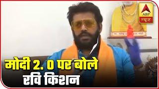 Narendra Modi as PM is 'dream come true': Ravi Kishan over 'Modi 2.0 anniversary' - ABPNEWSTV