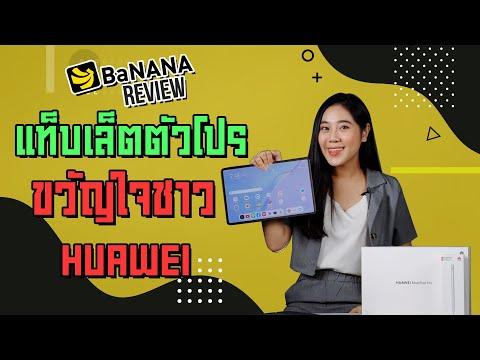รีวิว-HUAWEI-MatePad-Pro-แท็บเ