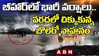 Bolero Vehicle stuck In Flood Water At Bihar | Due to Heavy Rains | ABN Telugu - ABNTELUGUTV