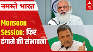 Monsoon Session 2021 Week 2: When will opposition's ruckus in parliament stop? - ABPNEWSTV