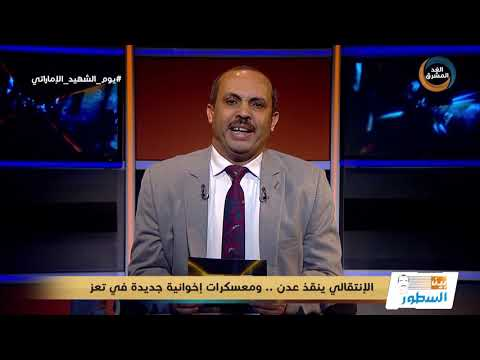 بين السطور | الانتقالي ينقذ عدن.. ومعسكرات إخوانية جديدة في تعز.. الحلقة الكاملة (30 نوفمبر)