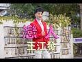 王江發 - 戀人 (KTV字幕)