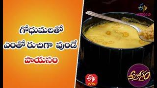 Godhumala Payasam   గోధుమల పాయసం   Quick Recipes   ETV Abhiruchi - ETVABHIRUCHI
