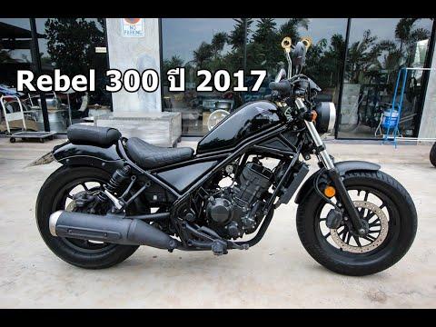 CTW-Riders-:-Honda-Rebel-300-ป