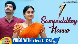 Sampaddhoy Nanne Romantic Video Song With Lyrics | Seven Telugu Movie | Havish | Regina | Nandita - MANGOMUSIC