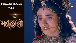 Mahakaali | Season 1 | Full Episode 31 - COLORSTV