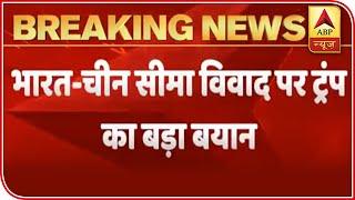 PM Narendra Modi not in 'good mood' over India-China standoff: Trump - ABPNEWSTV