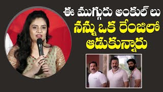 Anchor Sreemukhi Hilarious Speech At Crazy Uncles Movie Press Meet | TFPC - TFPC