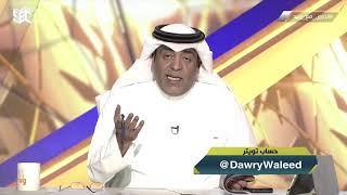 وليد الفراج يتحدث عن أزمة الكورونا في مباريات دوري ابطال آسيا