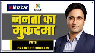 Janta Ka Mukadma With Pradeep Bhandari   Episode- 2   गैंगरेप पीड़िता ने देश से लगाई इन्साफ की गुहार - ITVNEWSINDIA
