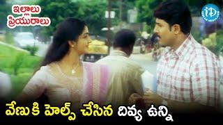 Divya Unni Helps Venu | Illalu Priyuralu Movie Scenes | Prakash Raj | Chakri | Sri Divya - IDREAMMOVIES