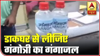 No Kavad Yatra this year, post office to deliver gangajal to home - ABPNEWSTV