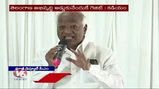 Former Minister Kadiyam Srihari Fires On Central Govt Over Gazette Notification On KRMB, GRMB   V6 - V6NEWSTELUGU