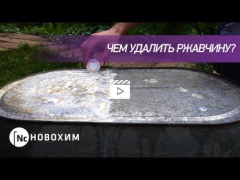 Чем очистить ржавчину с металла?