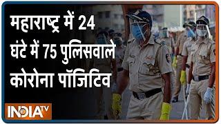 Maharashtra में 24 घंटे में 75 पुलिसवाले कोरोना पॉजिटिव, अब तक 1964 पुलिसवाले संक्रमित - INDIATV