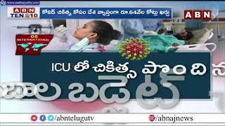 International: All Indian People Spent 64,000 Crore On Corona Treatment    ABN Telugu - ABNTELUGUTV