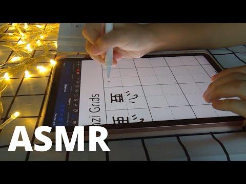 ASMR-คัดคันจิบนไอแพด-writing-K