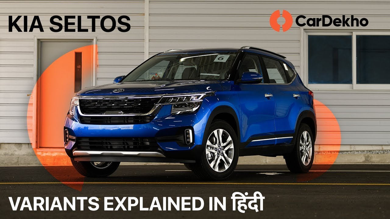 Kia Seltos Variants Explained (): Which One To Buy? | Price, Features & More | CarDekho